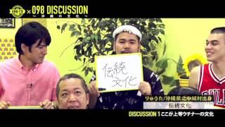 【098TV】#76 098ディスカッション 〜沖縄の文化〜