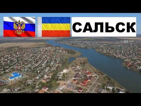 САЛЬСК 🏠💖🌼 (Ростовская область) ~Твой город.