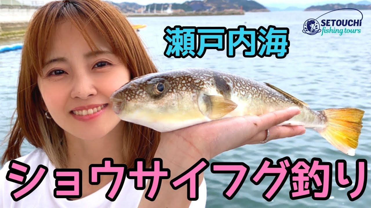 【フグ釣り】カットウ釣りは筋トレ!食べても美味しく釣っても楽しいショウサイフグ!in 岡山県宇野港発 瀬戸内海【釣りガール】