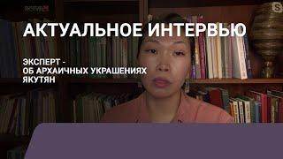 Александра Прокопьева: Всегда интересно узнать глубинный смысл якутских украшений