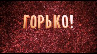 «Горько!» 2013- руский трейлер