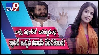 Vijay Devarakonda on movie with Jhanvi Kapoor - TV9