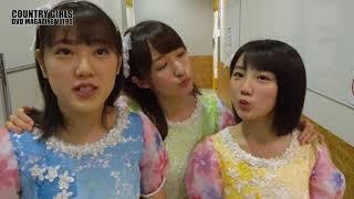 カントリー・ガールズ初のコンサートツアー そして、嗣永桃子ラストツア...