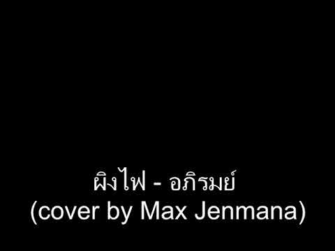 Photo of เนื้อเพลง ผิง ไฟ – ผิงไฟ – อภิรมย์ (cover by Max Jenmana) – [1 Hour Loop]