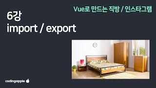 Vue 6강 : 상품목록 만들기 진짜 데이터로 (import / export)