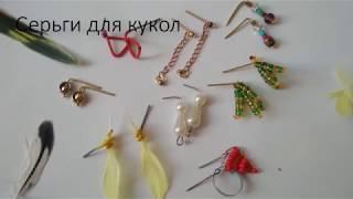 как сделать сережки для кукол