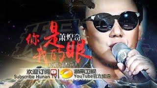 萧煌奇《你是我的眼》-《我是歌手 3》第十期单曲纯享 I Am A Singer 3 Ep10 Song: Ricky Hsiao Performance【湖南卫视官方版】