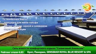 Отель Sensimar Royal Blue Resort & Spa на острове Крит. Отзывы фото.(Подробнее: http://sun-orange.ru, Мы Вконакте: http://vkontakte.ru/club18356365. Пятизвездочный отель Royal Blue Resort & Spa расположен на..., 2012-10-25T22:00:12.000Z)