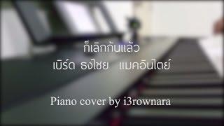 ก็เลิกกันแล้ว - เบิร์ด ธงไชย  แมคอินไตย์ [Piano cover by i3rownara]