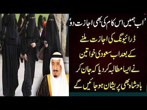 Saudi Arabia me Khawateen ka Naya Mutaalba-Hindi/Urdu Voice News