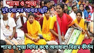 শ্যামা ও পূজা দিদির কন্ঠে অসাধারণ বিরাম কীর্তন  | শ্যামাপূজা সম্প্রদায় | Hindu Music