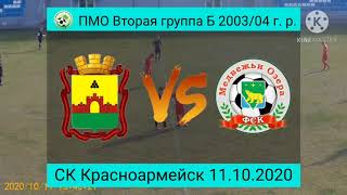 ДЮСШ Красноармейск - ФСК медвежьи озёра 200304 г. р. 1-й тайм
