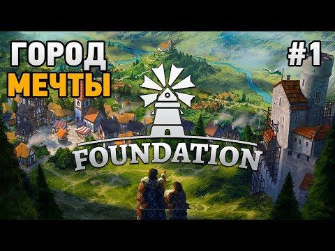 Foundation #1 Город мечты