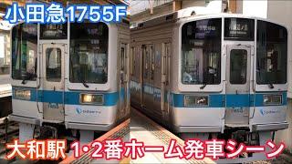 [小田急]1755F現役時代の大和駅1・2番ホーム発車シーン