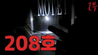 [Full Video] xx모텔 208호에만 나타는 귀신 (2부)