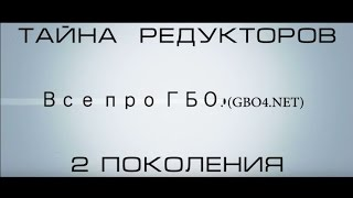 Тайна ГБО 2 поколения как, кто настраивает ))))