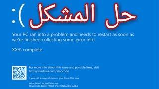 حل مشكلة الشاشة الزرقاء في ويندوز 10 بدون فورمات