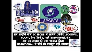 अब क्रिकेट  DD Sports पर आयेगा जो भी DD national  पर आता था .और भी राष्ट्रीय  खेल भी