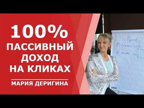 100% пассивный доход на кликах | Мария Деригина про Доходные сайты