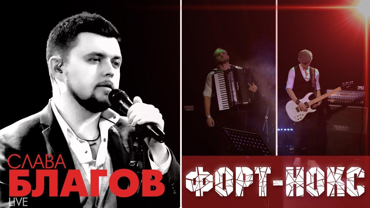 Слава Благов - ФОРТ-НОКС (Живой звук) | Запись с концерта