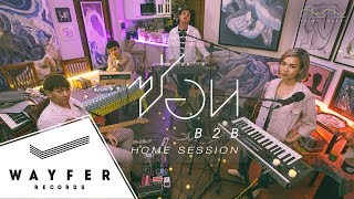 TELEx TELEXs - ซ่อน (B2B) 【Home Session】