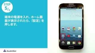 【ASAHIネット LTE】 Androidでの設定方法