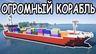 ОГРОМНЫЙ КОРАБЛЬ в майнкрафт за 20 минут - Minecraft - Майнкрафт карта