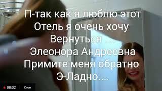 Фанфик.отель элеон 7 серия 4сезон