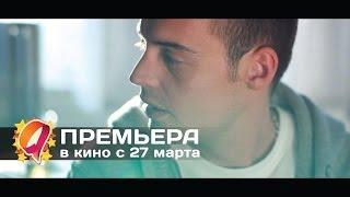 Газгольдер (2014) HD трейлер   премьера 24 апреля