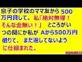 修羅場 息子の学校のママ友から500万円貸して。私「絶対無理!そんな金無い!」ところがいつの間にか私がAから500万円借りて、まだ返してないように仕組まれた。