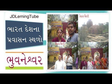Bhubaneswar  Travel Guide in Gujarati - India