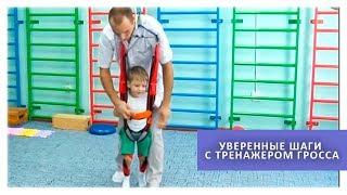 видео Тренажеры для детей с ДЦП, тренажер Гросса