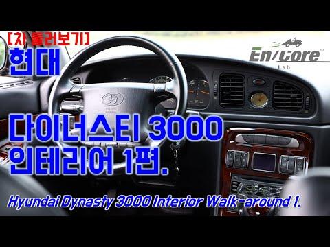 [차 둘러보기] 현대 다이너스티, 인테리어 1편(Hyundai Dynasty Walk-around, Interior Part 1)