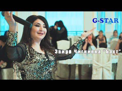 Заира Чигниева Бахт 2019