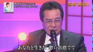 弦哲也 鳥取砂丘 (オリジナル 水森かおり)