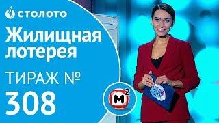 Столото представляет | Жилищная лотерея тираж №308 от 21.10.18 | Свой дом