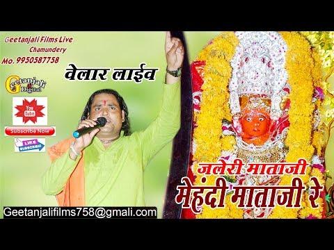 mehndi mataji re manbhai Jivan Barot Jaleri Mataji Velar Geetanjali films live