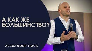 А как же большинство - Alexander Huck. Церковь «Евангелие», г. Кёльн 2020