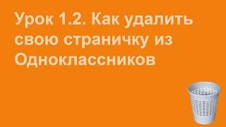 Как удалить страничку из Одноклассников - Видеоурок 1.2.