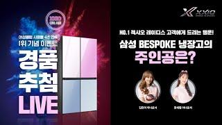 [live]젝시오 레이디스 프로모션 경품 추첨