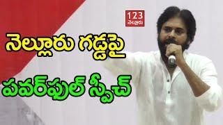 Pawan Kalyan Powerful Speech in Nellore Meeting | JanaSena Party | 123Nellore