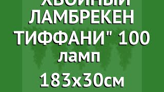 Гирлянда ХВОЙНЫЙ ЛАМБРЕКЕН ТИФФАНИ 100 ламп (National Tree Co) 183х30см обзор 31TF6TBL/TF-6TB