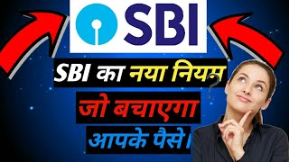 SBI Customers alert ! ATM Money Withdrawal Rules To Change From Tomorrow ; Check Details | SBI Bank