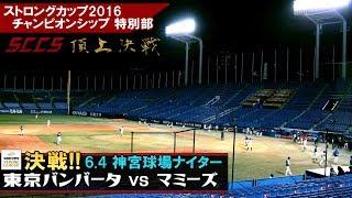 東京バンバータか、マミーズか!6.4神宮球場-SC特別部2016チャンピオンシップ ファイナル! thumbnail