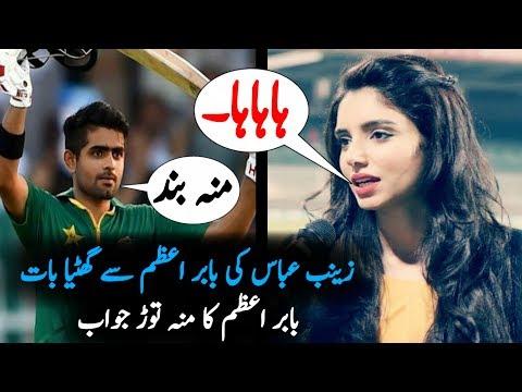 Babar Azam Good Reply To Sports Journalist Zainab Abbas Over Her Tweet ||Zainab Abbas and Babar Azam