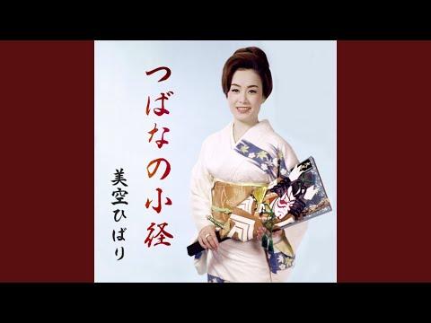 Tsubana No Komichi
