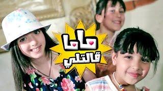 ماما قالتلي بدون ايقاع - نجمات كراميش | قناة كراميش Karameesh Tv