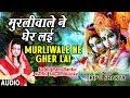 Murliwale Ne Gher Layi By Tripti Shaqya [Full Song] Kabhi Ram Banke Kabhi Shyam Banke