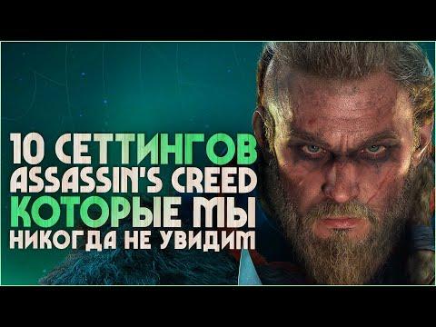 Assassin's Creed - 10 упущенных историй [Интересный факт]