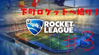 今回も車を使ってサッカーをするゲーム「Rocket League」をやっていきま...